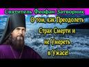 О том, как Преодолеть Страх Смерти и не Умереть в Ужасе! - святитель Феофан Затворник