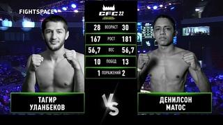GFC 22: Тагир Уланбеков — Денилсон «Ниндзя» Матос   Досрочная победа   MMA