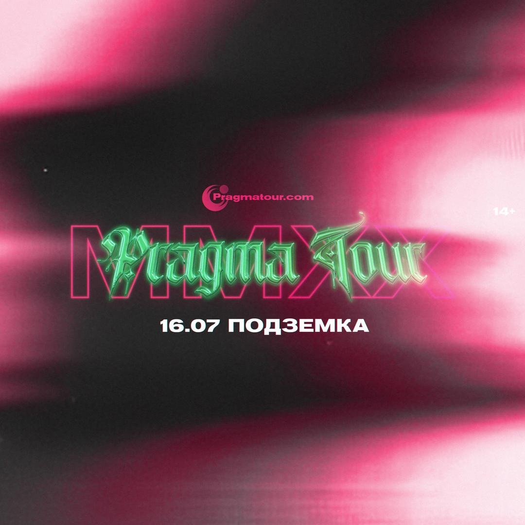 Афиша Новосибирск PRAGMA / 16.07, НОВОСИБИРСК / ПОДЗЕМКА