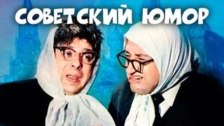 Любимый советский юмор. Маврикиевна и Никитична, Лицедеи, Олейников и другие