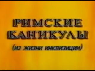 """""""Куклы"""". Выпуск 51. Римские каникулы ()"""