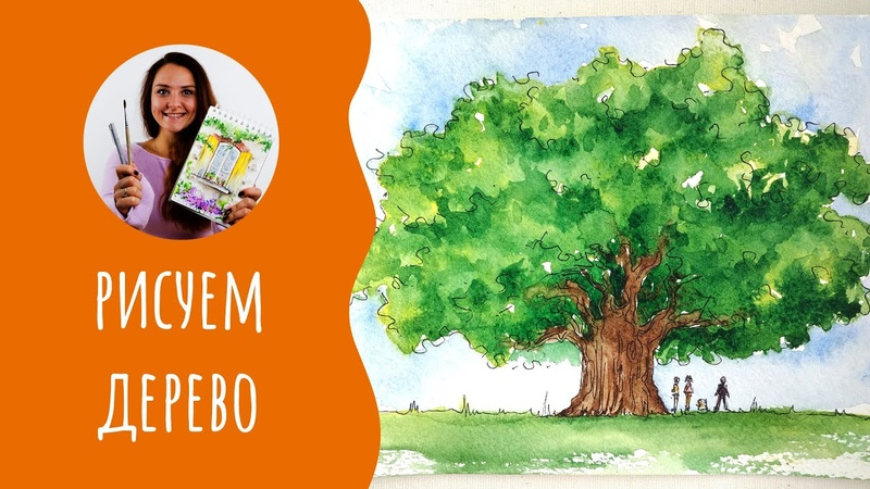 Как нарисовать дерево. Урок рисования. Скетчинг для начинающих.