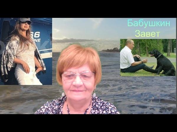 Третья дочь Путина и ключевые активы покойного лабрадора Кони
