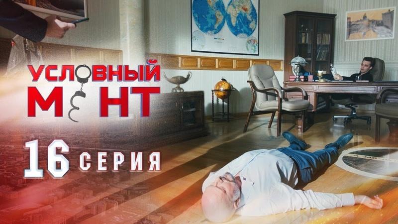Условный мент 1 сезон 16 серия Крупный улов
