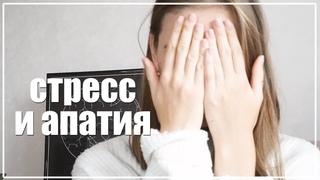 КАК СПРАВИТЬСЯ СО СТРЕССОМ? 6 Советов, Которые Точно Тебе Помогут || Alyona Burdina
