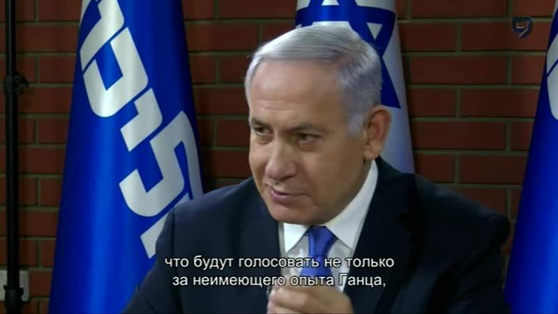 Интервью которое дал Премьер министр Израиля Б Нетаньягу Анне Райва и Дмитрию Дубову
