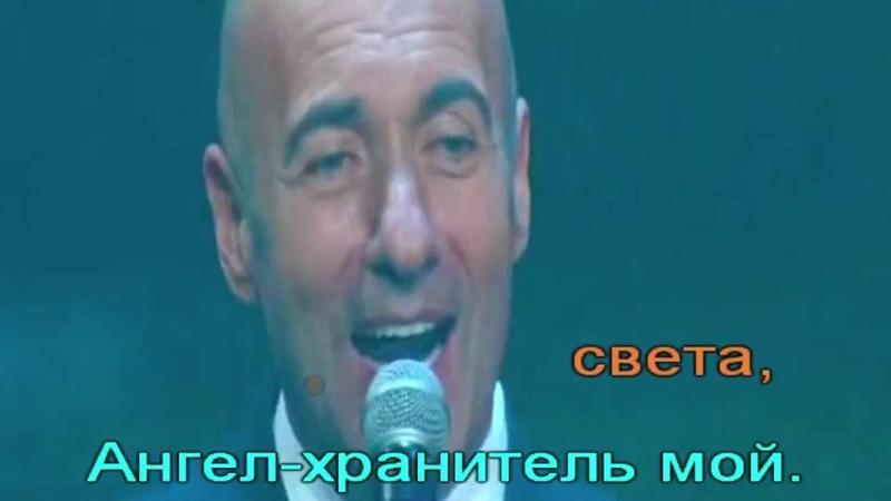 Игорь Крутой Ангел хранитель караоке бэк