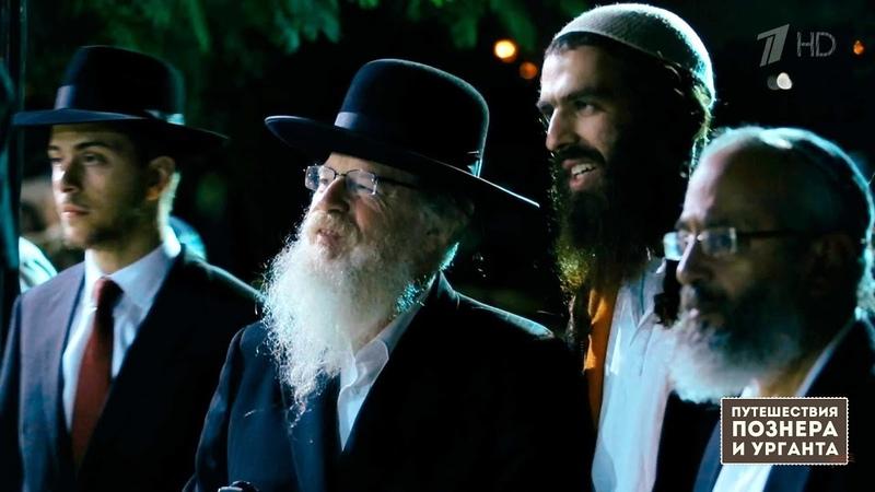 Еврейское счастье 8 серия Что есть еврей Путешествия Познера и Урганта