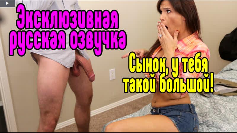 Порно Русское С Озвучкой