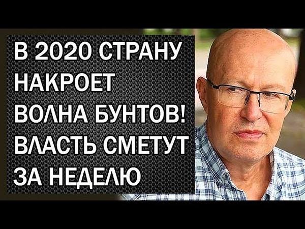 Ученые бьют в набат по всем данным в 2020 вся РФ рванет! Валерий Соловей
