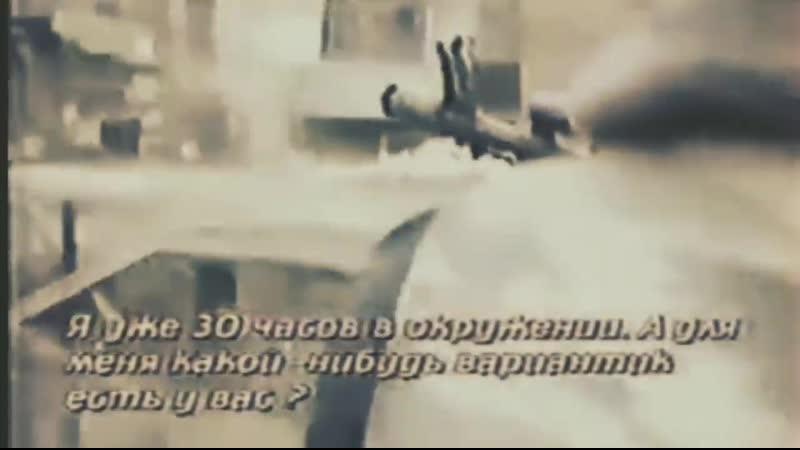 Расстрел митингующих чеченцев и операция Возмездие 1 mp4