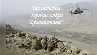 """Познавательный час  """"Горячие слёзы Афганистана"""""""