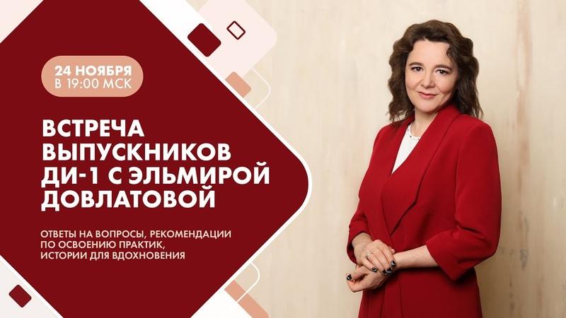 Встреча выпускников ДИ 1 с Эльмирой Довлатовой