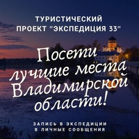"Логотип журнал ""Экспедиция 33"""