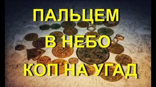 Шурф с Makro Multi Kruzer. 50 монет с 10 квадратов.