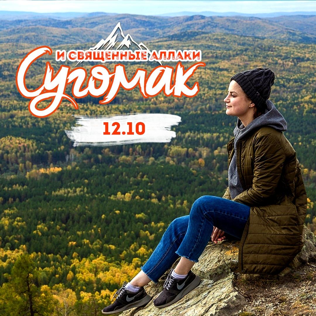 Афиша Екатеринбург СУГОМАК И СВЯЩЕННЫЕ АЛЛАКИ 12/10