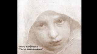 "Елена Камбурова ""Песня шарманщика"" (Б.Ахмадулина - А.Барьюдин)"