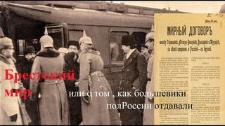 Брестский мир или о том как большевики полроссии отдавали.