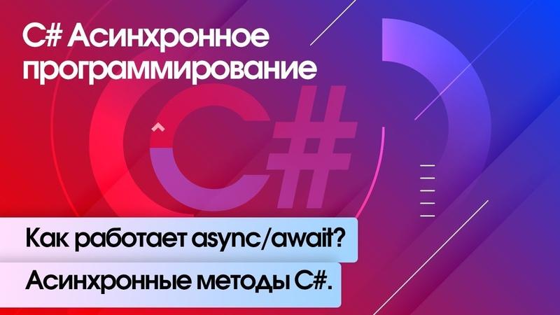 Как работает async await Асинхронные методы С C Асинхронное программирование