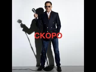 СКОРО! Новая песня Григория Лепса на стихи Михаила Гуцериева!