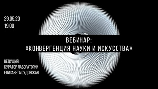 """Вебинар """"Конвергенция науки и искусства"""""""