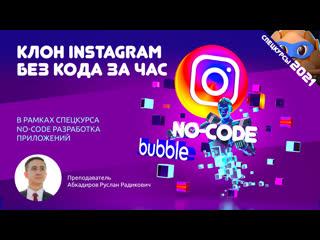 Клон Instagram без кода за час