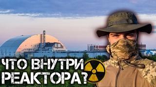 Что находится внутри Чернобыльской АЭС. Проникли в атомный реактор ЧАЭС