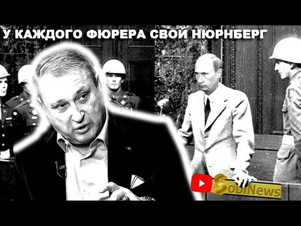 Табах России нужен свой Нюрнберг. Тевосян и SobiNews