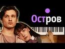 МЫ - Остров ● караоке | PIANO_KARAOKE ● НОТЫ MIDI