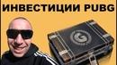 КЕЙСЫ PUBG - GAMESCOM INVITATIONAL CRATE