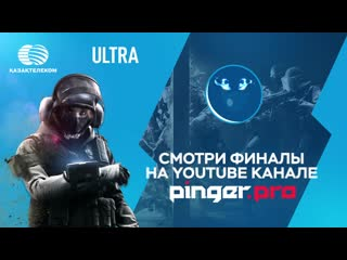 Участвуй на Alaman #StayHome 3: Rainbow Six