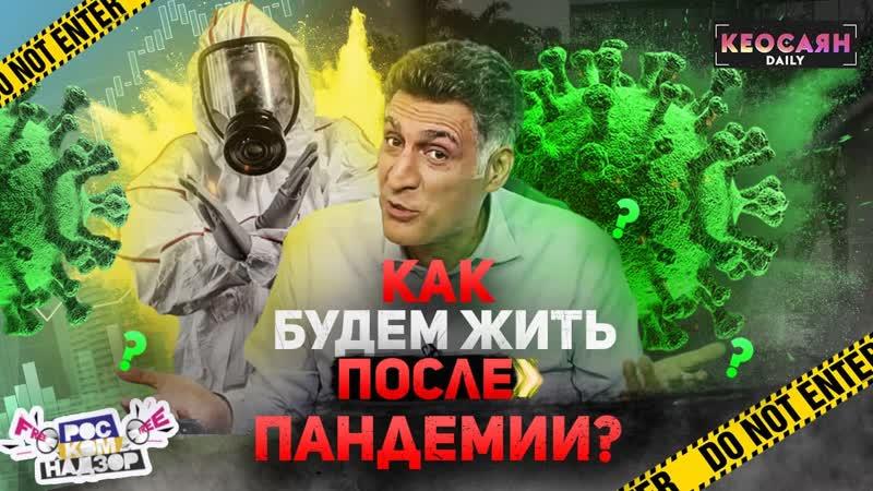 Роскомнадзор Free с Кеосаяном Годовщина коронавируса Новый мир после пандемии