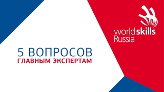 WorldSkills 2020 - Забайкальский край - Региональный этап