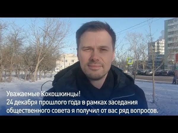 Ответы на вопросы жителей Кокошкино