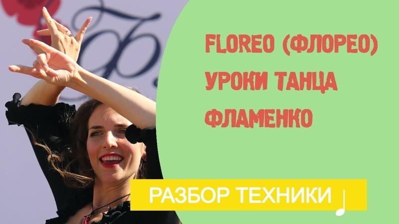 Уроки фламенко танца Floreo Флорео