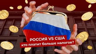 Налоги в России: сколько денег у вас забирает государство   Страну содержите вы, а не Газпром