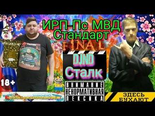 ИРП-Пс МВД (рацион питания МВД) Стандарт финал