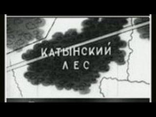 """""""Трагедия в Катынском лесу"""" док фильм, военный, 1944г (расстрел польских офицеров)"""