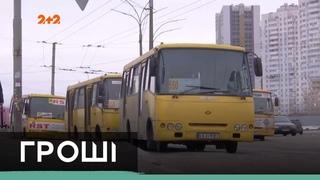 Чому українці вимушені їздити на жахливому громадському транспорті