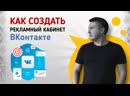Как создать рекламный кабинет ВКонтакте, пополнить и дать доступ администратора