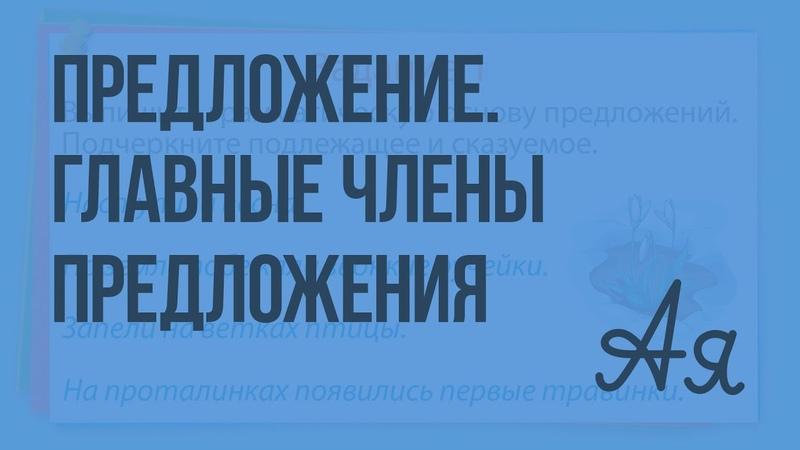 Предложение Главные члены предложения Видеоурок по русскому языку 2 класс