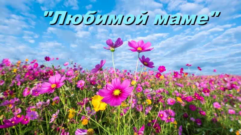 Любимой маме Алексей Дубровин Слова Дмитрий Юрчук