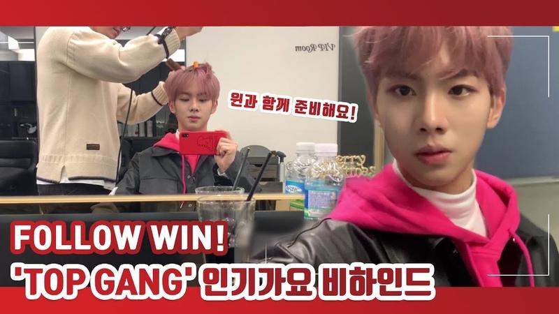 MCND CAM🎥 FOLLOW WIN 'TOP GANG' 인기가요 비하인드