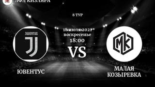 ЮВЕНТУС - МАЛАЯ КОЗЫРЕВКА. 8-й тур ЛФЛ Кизляра (сезон 2021г.)