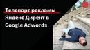 🤔 Как перенести рекламу из Яндекса в Гугл Телепорт компаний Яндекс Директ в Google Adwords Ч.6
