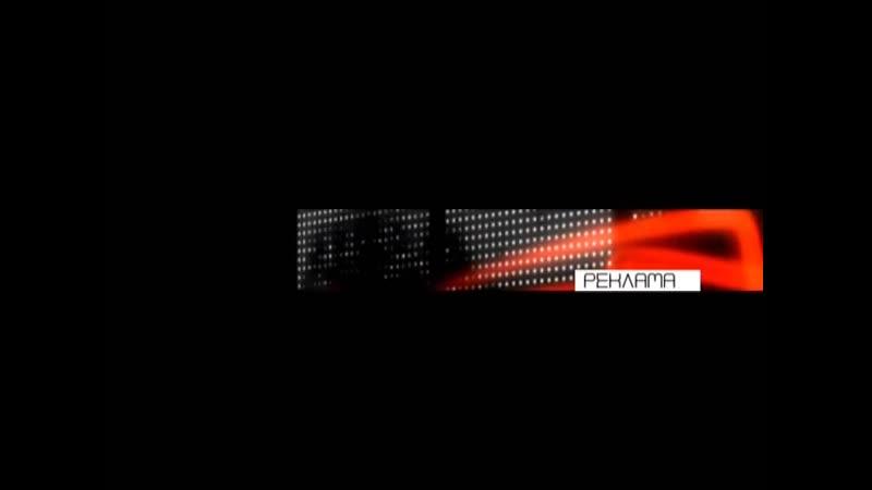 Рекламная заставка во время Городских пижон Первый канал 2008 2011