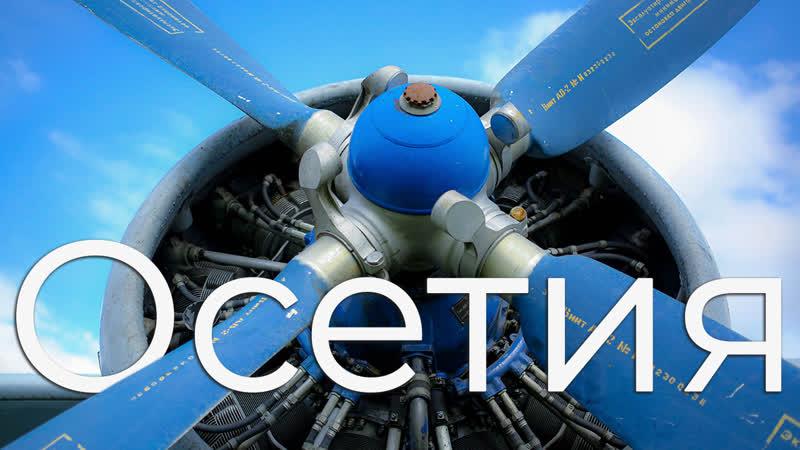 Малая авиация в Северной Осетии где полетать Отчет разведки