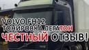 Автошторки Легатон Volvo FH12 отзыв клиента