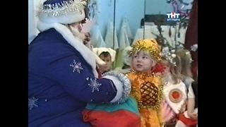 У Лёвушки в гостях. Новогодний утренник в д/с «Ромашка» | 2002