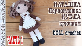 Мастер класс Кукла Амигуруми Школьница / Наташка Первоклашка / Часть 1 / Вязаная кукла крючком